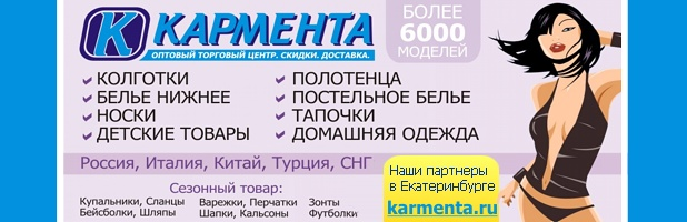 ТД Кармента - Наши партнеры в Екатеринбурге