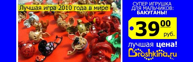Бакуганы оптом 39 руб. в Перми и Екатеринбурге