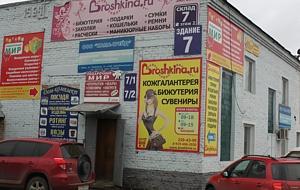 Оптовая компания Broshkina.ru